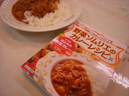 ハウス食品 001.jpg
